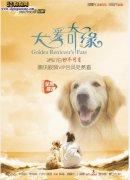 好消息!3月27日《犬爱奇缘》爱