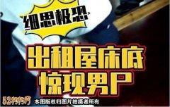 上海一出租屋床底发现尸