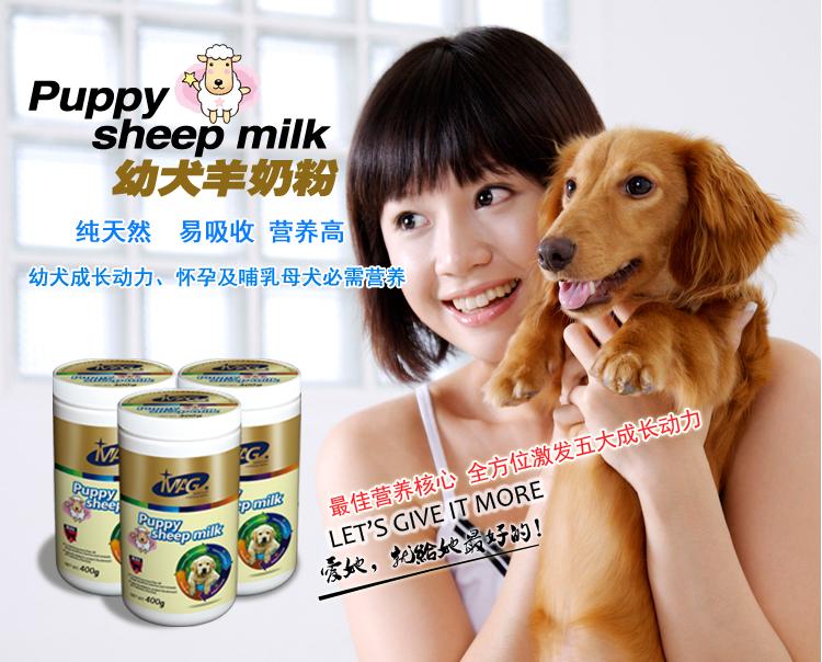 幼犬羊奶粉